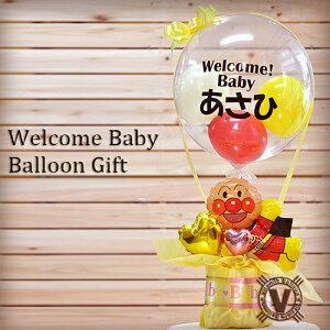 出産祝いプレゼント アンパンマン気球バルーン / バルーン電報 おむつケーキ ベビーシャワー 赤ちゃん 内祝い 子供 赤ちゃん
