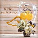 周年祝い ゴールドウィング 気球バルーン / バースデー プレゼント 名入れ バルーン電報 シルクフラワー バルーン…
