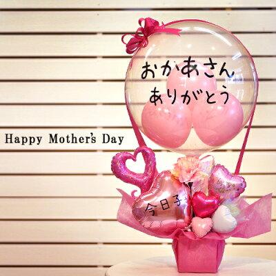母の日のプレゼントILoveMom気球バルーンアレンジ/プレゼント名入れバルーン電報シルクフラワーバルーンギフト