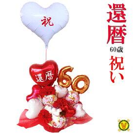 60歳のお祝い 還暦 赤色の雅 バルーンアレンジメント / 長寿祝い 賀寿  誕生日 敬老の日 プレゼント お年寄り バルーン電報