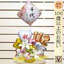 100歳以上の誕生日 千代の春 バルーンアレンジメント / 長寿祝い 賀寿  敬老の日 お年寄り 還暦 緑寿 古希…