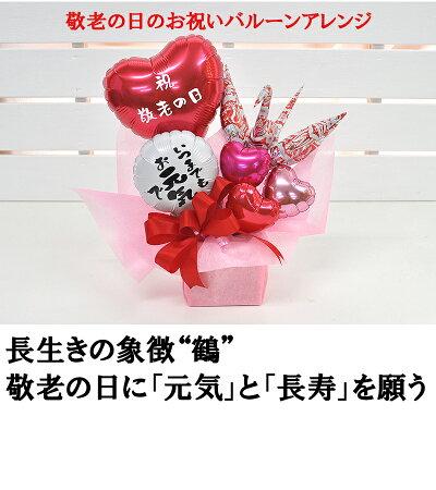 敬老の日折り鶴松竹梅バルーンアレンジ/ご年配長寿長寿お祝いプレゼント祖父祖母