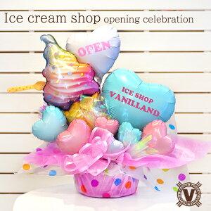 ミントアイス バルーンアレンジメント /  開店祝い 誕生日 周年祭  ギフト プレゼント ソフトクリーム スイーツ 名入れ オープン 開業