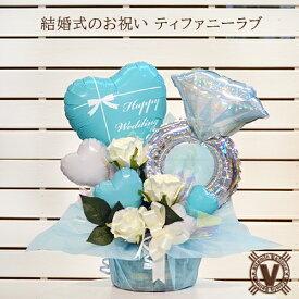 結婚式の電報 ティファニーラブ バルーンアレンジ / 結婚祝い バルーン電報 祝電 ブライダル ウェディング