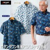Pierucci/ピエルッチボタンダウン半袖アロハシャツ2色組(AS-300)【送料無料】