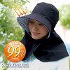 首までガード涼やかフラップ帽子A-03UVカット率99%10P11Apr15