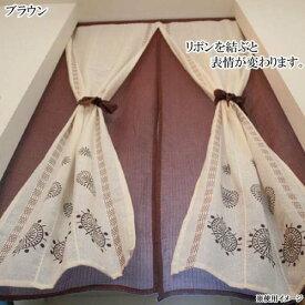 コットン2重のれん 暖簾 リノ 幅85cm×丈150cm