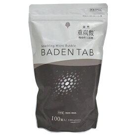 重炭酸入浴剤 保温 保湿 薬用 Baden Tab 100錠(20回分) BT-8760【医薬部外品】【送料無料】【smtb-TD】【saitama】