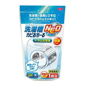 洗濯槽カビおちーる NEO ドラム式専用 1007840 洗濯槽用洗剤