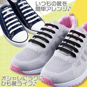 のびーる靴ひも(黒) 靴紐 靴ヒモ ほどけない 結ばない 伸びる 子供靴 運動靴【クリックポスト】メール便【送料無料】