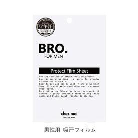 BRO. FOR MEN Protect Film Sheet 吸汗 シート フィルム 極薄