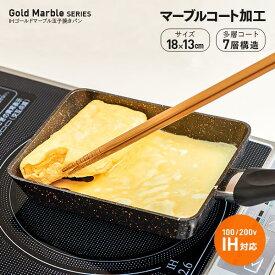 卵焼きパン フライパン 卵焼き器 IHゴールドマーブル玉子焼き器 1008948