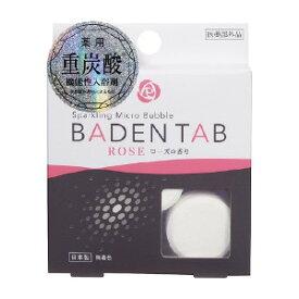 重炭酸入浴剤 保温 保湿 薬用 Baden Tab(バーデンタブ)ローズの香り 5錠×1パック 医薬部外品