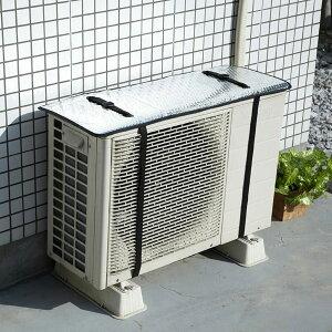 エアコン室外機遮熱パネル 1007375 エアコン室外機カバー 日よけ 日除け ベランダ 庭 設置 取り付け簡単 直射日光