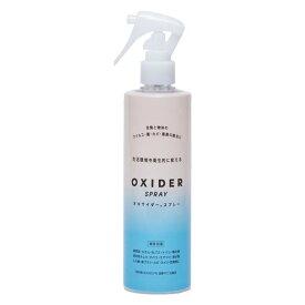 除菌スプレー 消臭スプレー 強力 即効 オキサイダースプレー 玄関 トイレ 寝室 キッチン ペット臭