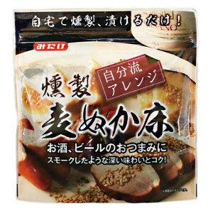 燻製麦ぬか床 500g 自家製ぬか漬け作りに!糠漬け ヌカ 米ぬか 簡単 スモーク風味