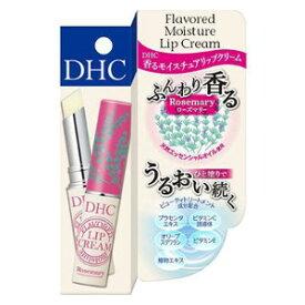 DHC 香る モイスチュア リップクリーム ローズマリー 1.5g【クリックポスト】メール便