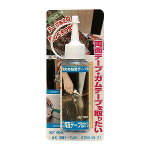 日本ミラコン 両面テープはがし 100ML MS-117 クリーナー クッションフロア 人工芝 粘着テープ 剥離 のり落とし