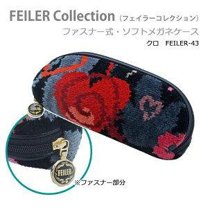 FEILER フェイラー ファスナー式・ソフトメガネケース FEILER-43 クロ ブラック【送料無料】