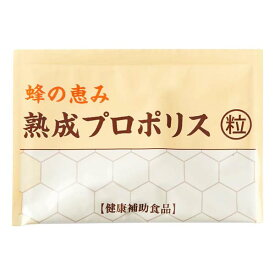 花粉対策 高品質プロポリス サプリメント 小粒 サンフローラ 蜂の恵み 熟成プロポリス 30包(150粒)【送料無料】【smtb-TD】【saitama】