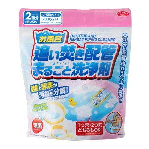 お風呂追い焚き配管まるごと洗浄剤 2回分 1008551 洗剤 除菌 1つ穴 2つ穴 浴槽 つけ置き洗い 湯垢 酵素系
