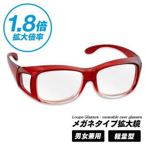 高倍率メガネタイプ拡大鏡 ワインレッド 1008339 メガネ型ルーペ 手元 拡大