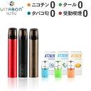 吸う ビタミン スティック【送料無料】 公式 VITABON senseスターターパック 禁煙 電子タバコ 充電式ニコチン0 ター…