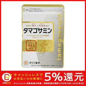 【送料無料】タマゴサミン 1袋(30日分) [iHA50mg コラーゲン グルコサミン コンドロイチン 配合]ファーマフーズ