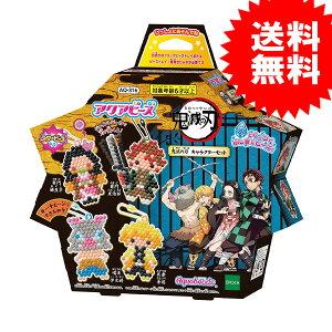 【送料無料】アクアビーズ 鬼滅の刃 キャラクターセット