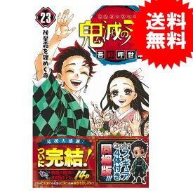 【送料無料】鬼滅の刃 23巻 フィギュア付き同梱版 (ジャンプコミックス)