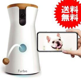 【送料無料】Furbo ドッグカメラ [ファーボ] - AI搭載 wifi ペットカメラ 犬 留守番 飛び出すおやつ 見守り 双方向会話 スマホ iPhone & Android 対応