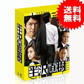 半沢直樹 -ディレクターズカット版- DVD-BOX 【送料無料】