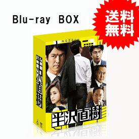 半沢直樹 -ディレクターズカット版- Blu-ray BOX 【送料無料】