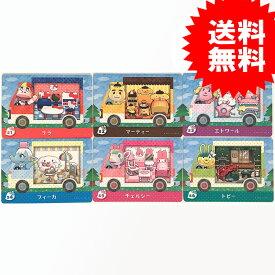 【即納】『とびだせ どうぶつの森 amiibo+』amiiboカード 【サンリオキャラクターズコラボ】全6種 【送料無料】