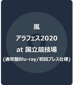 【在庫あり即納】アラフェス2020 at 国立競技場 (通常盤Blu-ray/初回プレス仕様) 【送料無料】