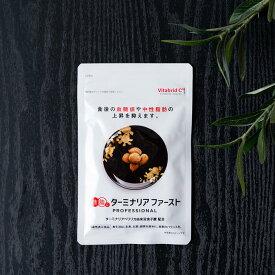 [公式] 糖脂にターミナリアファースト プロフェッショナル 1袋 (国内製造)血糖値/中性脂肪/サプリ/ターミナリアベリリカ/機能性表示食品
