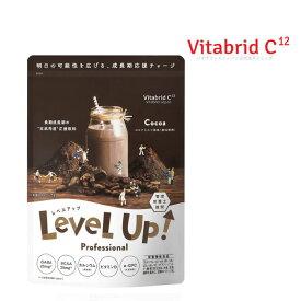 [公式] レベルアップ ココアミルク風味 成長期サポート飲料 [ 子供 栄養 カルシウム 鉄分 ビタミン ] ビタブリッド 30杯分