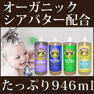 Woods Castile soup 946 ml Castile soup from hypo-safe cleansers, makeup  remover, body wash in this one! Dr Woods liquid soap 32 oz