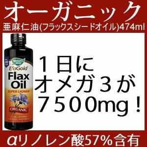 【即納】最高級オーガニック フラックスシードオイル(亜麻仁油) 474mlαリノレン酸57%保証。有機アマニ油、あまに油、フラックスオイル。コールドプレス製法で劣化の心配なし。植物性オメガ3でDHA、EPAを摂取。Nature's Way / ネイチャーズウェイ