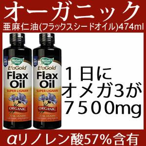 【即納】最高級オーガニック フラックスシードオイル(亜麻仁油) 474ml×2本セットαリノレン酸57%保証。有機アマニ油、あまに油、フラックスオイル。コールドプレス製法で劣化の心配なし。植物性オメガ3でDHA、EPAを摂取。Nature's Way / ネイチャーズウェイ
