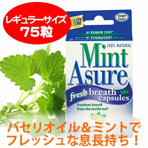 ミントアシュアー 75カプセル口臭の気になる方へ100%天然の飲むデオドラントサプリ♪ミントとパセリでフレッシュな息長持ち!噛まずにそのまま食べるタイプではなく、そのまま飲むタイプ
