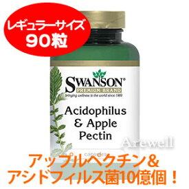 アシドフィルス(アシドフィラス)&アップルペクチン(りんごペクチン) 90カプセル★スワンソン社製 アシドフィルス菌10億個&アップルペクチン300mgたっぷり配合!乳酸菌と食物繊維でお腹スッキリサポート