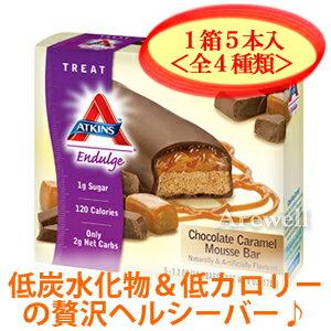 Atkins(アトキンス) インダルジバー&アドバンテージバー&デイブレイクバー各1箱5本入ローカーボ(低炭水化物)&低カロリーのヘルシースナックホールフード(未精製食物)にリッチなチョコやナッツをプラス