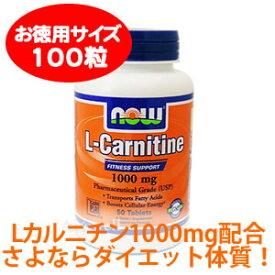 さよなら!ダイエット停滞体質 【お徳用】L-カルニチン 1000mg 100タブレットnow foods(ナウフーズ社)