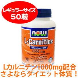 L-カルニチン 1000mg 50タブレットさよなら!ダイエット停滞体質 L-カルニチン 1000mg 50タブレットnow foods(ナウフーズ社)