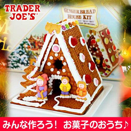 即納 手作りお菓子の家 Trader Joe's ジンジャー ブレッドハウス キット 750gおうちで手作りクリスマスお菓子の家♪人工着色料や人工香料、保存料不使用組み立ててデコレーションすれば出来上がり!家族みんなで♪恋人同士でも♪