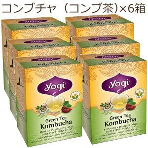 コンブチャ(コンブ茶) 16ティーバッグ×6箱 yogi tea(ヨギティー)のKombucha(こんぶちゃ、こんぶ茶)オーガニック緑茶と紅茶キノコ(紅茶きのこ)のコラボ ハリウッドで火がついたハーブ