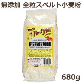無添加 無農薬 無漂白 全粒スペルト小麦粉 680g オールナチュラル古代穀物 Bob's Red Mill社(ボブズレッドミル)ナッツ風味が特徴の香り高い無添加スペルト小麦除草剤など農薬を一切不使用手作りパンやお菓子作りにも使える小麦アレルギーを発症し難い