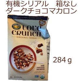 ラブ クランチ オーガニック グラノーラ284g ダークチョコマカロン 箱潰れのため外箱なし牛乳なしでサクサクおやつや手作りお菓子にも◎1杯で12gの全粒穀物が摂れるコーンフレーク最高品質の有機食材で作られたLove Crunch ネーチャーズパース社製