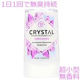 クリスタルデオドラント 直塗りタイプ 40g乳がんの原因と考えられているアルミニウムフリーの安心デオドラント。1日1回でさらさらワキをキープ。無香料、パラベンフリー、天然素材(ミョウバン)。男女兼用(男性用、女性用、メンズ、レディース)制汗剤
